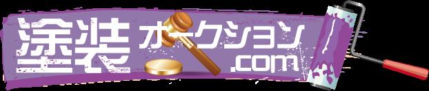 塗装オークション.com