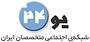 شبکه ی متخصصان ایران