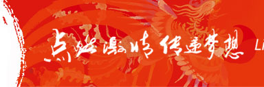 The Official Website of the Torch Relay -- BEIJING 2008