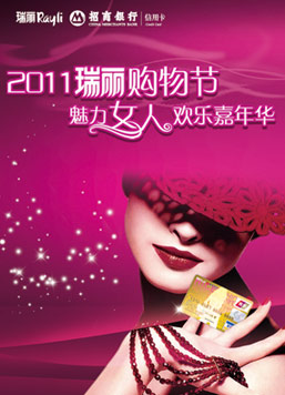 """""""2011瑞丽购物节""""活动报名"""