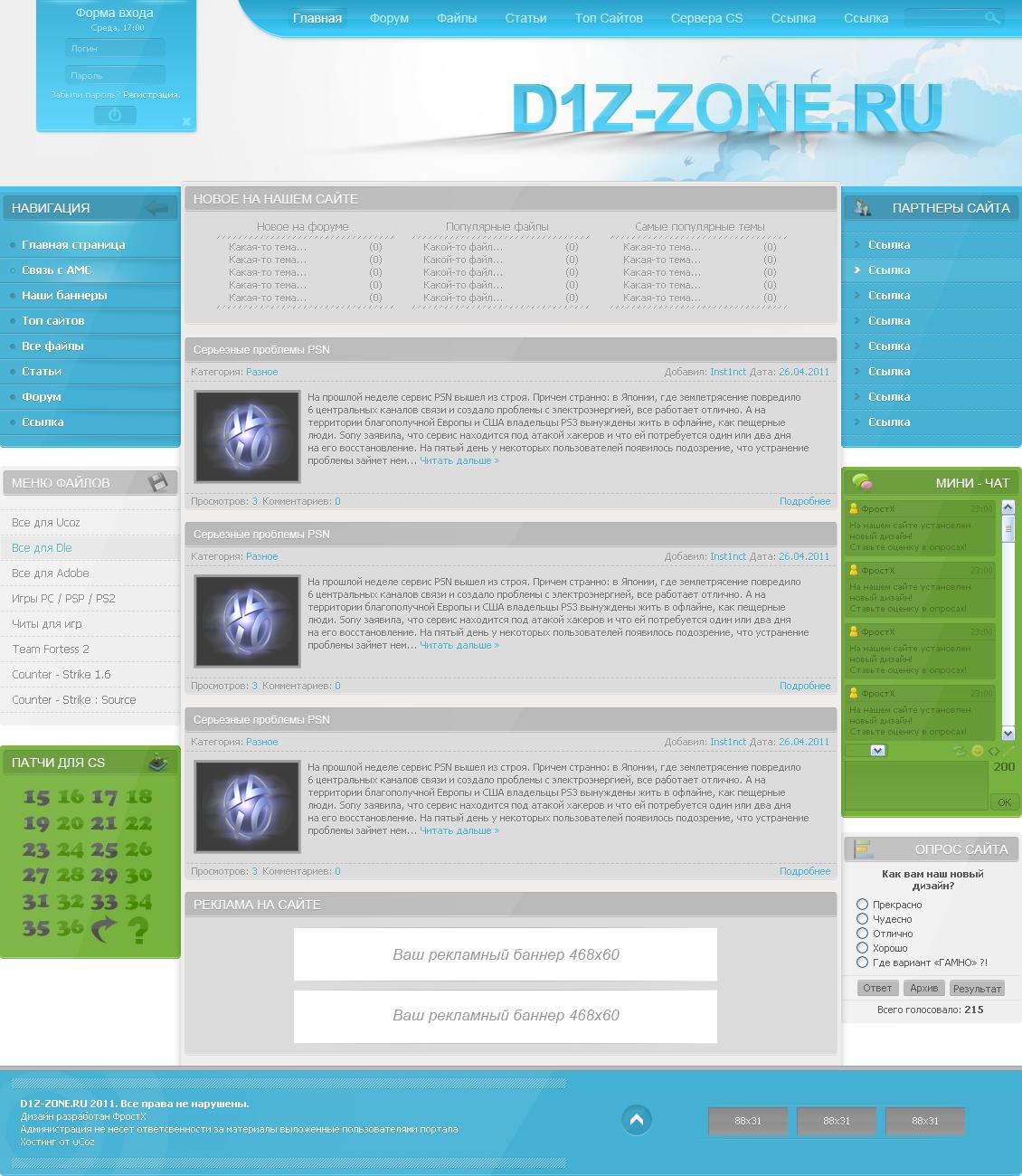 Оригинальный шаблон сайта d1z-zone