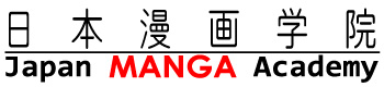 日本漫画学院Web