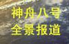 神舟八号全景报道