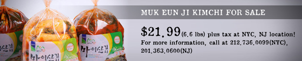 Muk Eun Ji Kimchi (6.6 lbs) for Sale at $21.99 plus tax. Please call at 212.736.0099(NYC), 201.363.0600(NJ) for more information.