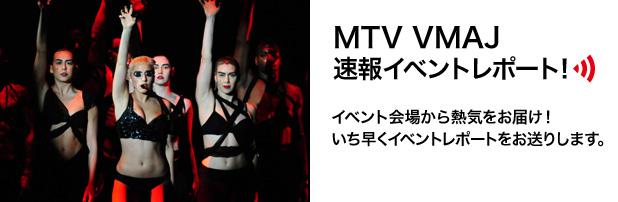 MTV VMAJ速報イベントレポート!