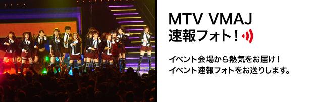MTV VMAJ速報フォト!