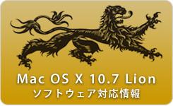 Mac OS X 10.7 Lion ソフトウェア対応情報