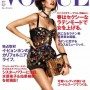 Portada de la revista Vogue Japon de Marzo 2012