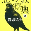 Lesson of the Evil! Miike's Confessions?
