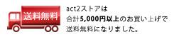 合計5,000円以上のお買い上げで送料無料です。