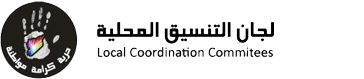Local coordination committees of Syria