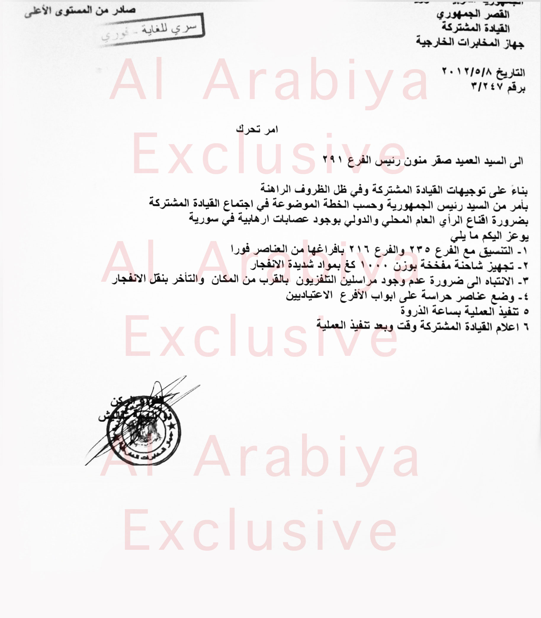 """A presidential order to Saqr Mannon to carry out the Qazzaz bombing in """"the absence of the media."""" (Al Arabiya)"""