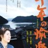 Trailer for Koji Wakamatsu's The Millennial Rapture