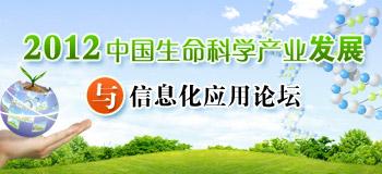 2012中国生命科学产业发展与信息化应用论坛特别报道
