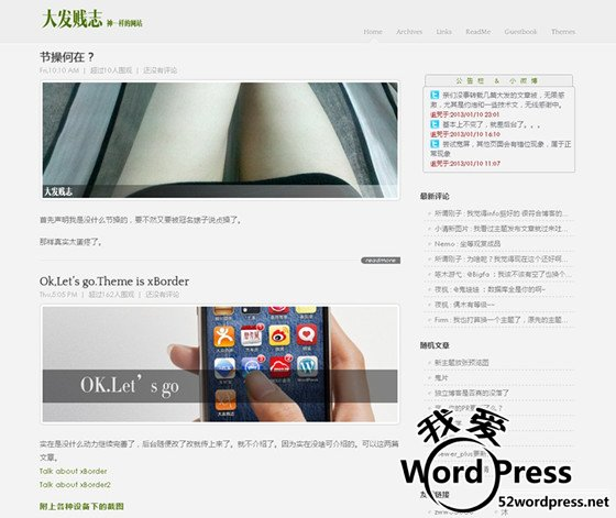 020656SII wordpress主题:中文博客xBorder主题