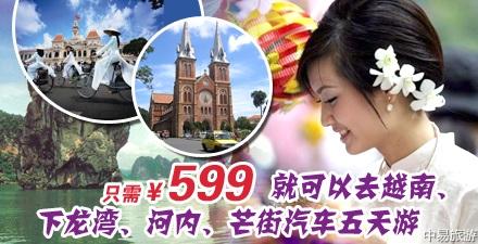 仅599元享原价1399元越南五天汽车纯玩团