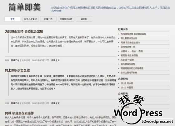 111947xXr wordpress主题:中文博客Spage主题