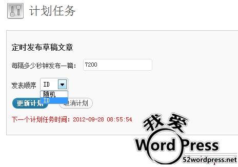 2012092516453023(1) wordpress自动批量定时发布插件 DX auto publish