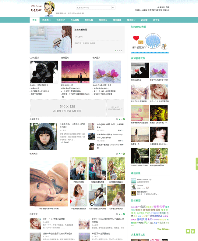 u142 wordpress theme wordpress cms主题:wordpress小清新主题u142