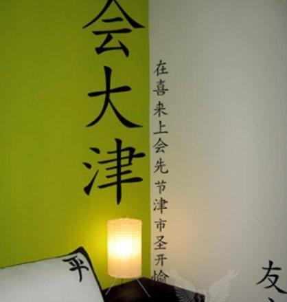 letras chinas pared, decoración letras chinas, pared oriental