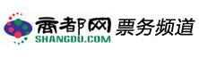 商都票务网是河南郑州地区专业票务网站,提供郑州演出门票、郑州演唱会门票、郑州音乐会门票、特价机票等预订服务,商都票务网是您查阅河南票务的第一选择!