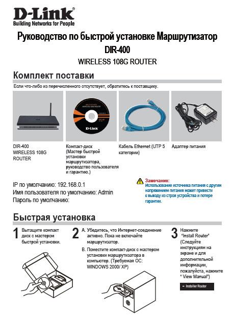 Routeur D-Link DIR-400