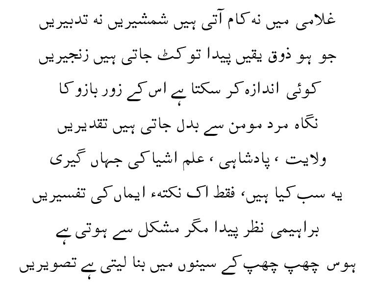 Allama Iqbal defining Marde Momin in Tulu-e-Islam, Bange-Dara