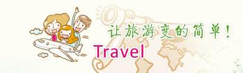 带你去旅游