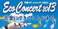 エココンサート