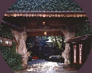 Jisaku restaurant outer gate