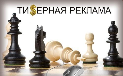 tizernaya-reklama