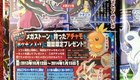 Pokemon X and Y to include temporary mega evolutions