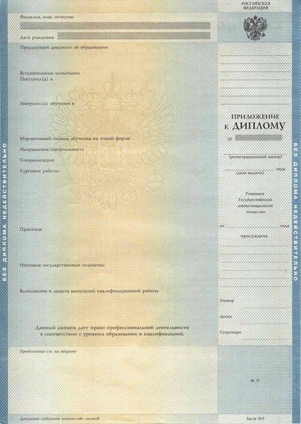 Приложение к диплому бакалавра