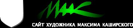 Kashirskiy.com – сайт художника Максима Каширского. Санкт-Петербург, Россия | Artist M. Kashirskiy, Saint-Petersburg, Russia