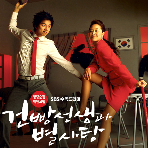 http://cdn.dramadownload.net/images/2011/03/Hello-My-Teacher-2005-Korean.jpg