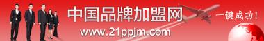 中国品牌加盟网