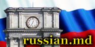 Русские в Молдавии