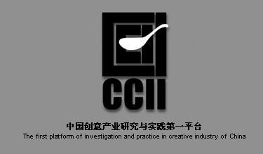 CCII国际设计中心