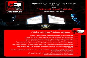 Screenshot of the Asrar al-Dardashah program