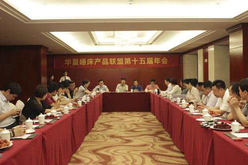 中国华夏睡床产品联盟2013年会