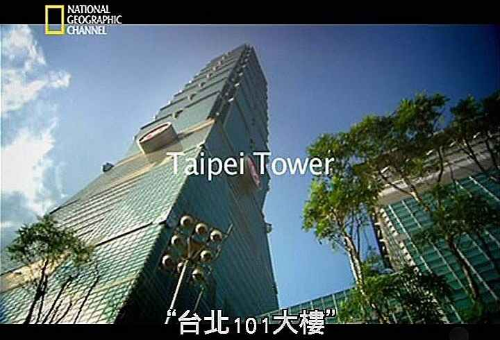 Taipei Tower cover1.jpg