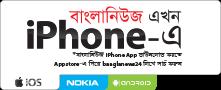 banglanews24 All Apps