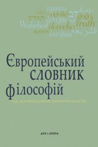 Європейський словник філософій: Лексикон неперекладностей (Т. 3)