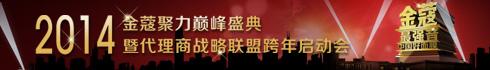 金蔻最强音 中国好面膜