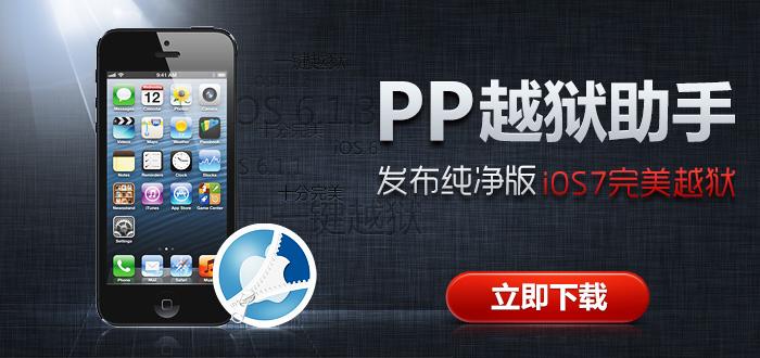 pp越狱助手发布纯净版iOS7完美越狱