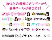 NMB48 公式プライベートメール