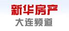 新华网——大连房产频道