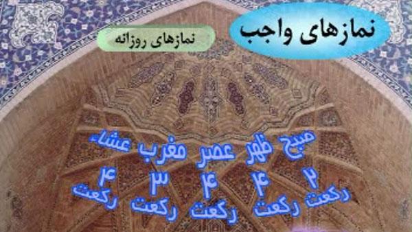 نماز های واجب - نماز های روزانه