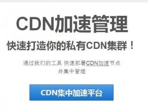 opencdn开放国内外节点的免费 CDN 申请