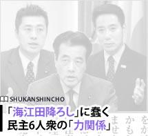 「海江田降ろし」に蠢く民主6人衆の「力関係」